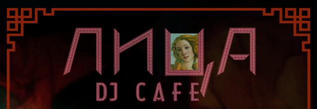 Логотип DJ café «Лица»